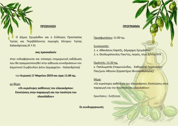 Εκδήλωση για τις ασθένειες του ελαιοκάρπου