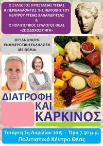 Ιατροκοινωνική εκδήλωση στη Θέα Πατρών με θέμα «Μη ασφαλή τρόφιμα και καρκίνος»