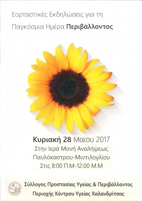Παγκόσμια Ημέρα Περιβάλλοντος στις 28 Μαΐου 2017
