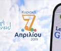 Let's do it Greece 2019 #letsdoitgreece #οικογένεια