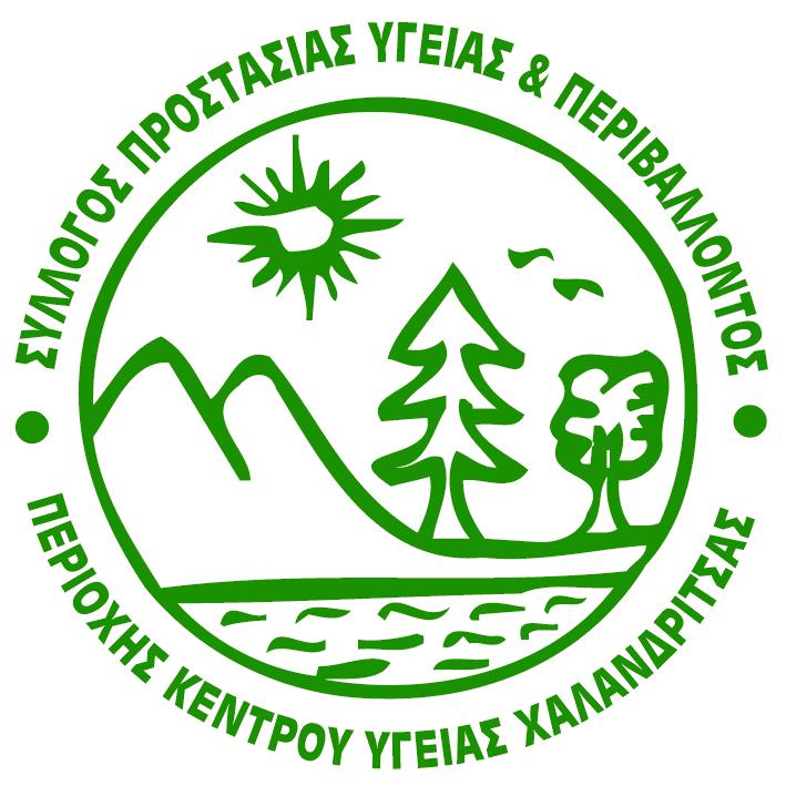 Σύλλογος Προστασίας Υγείας και Περιβάλλοντος Περιοχής Κέντρου Υγείας Χαλανδρίτσας